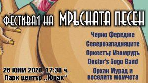Sofia Music Enterprises открива концертния сезон Фестивал на мръсната песен в края на юни