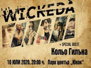 Sofia Music Enterprises открива концертния сезон Уикеда и Кольо Гилъна с общ концерт през юли