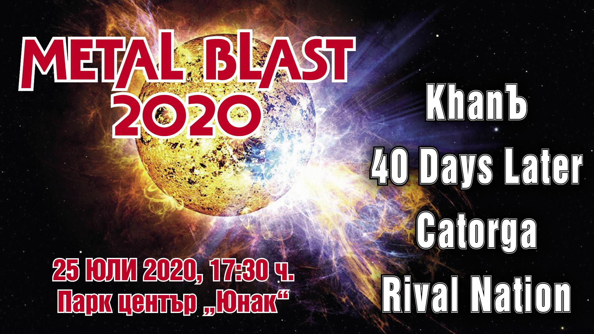 Catorga става част от METAL BLAST 2020!