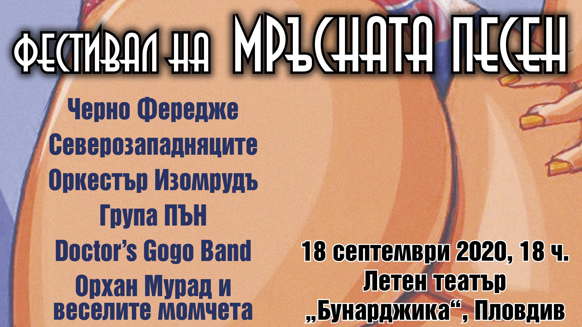 Фестивал на мръсната песен в Пловдив през септември!