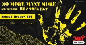 """No More Many More представят втория си албум """"Не и този път"""" на живо"""