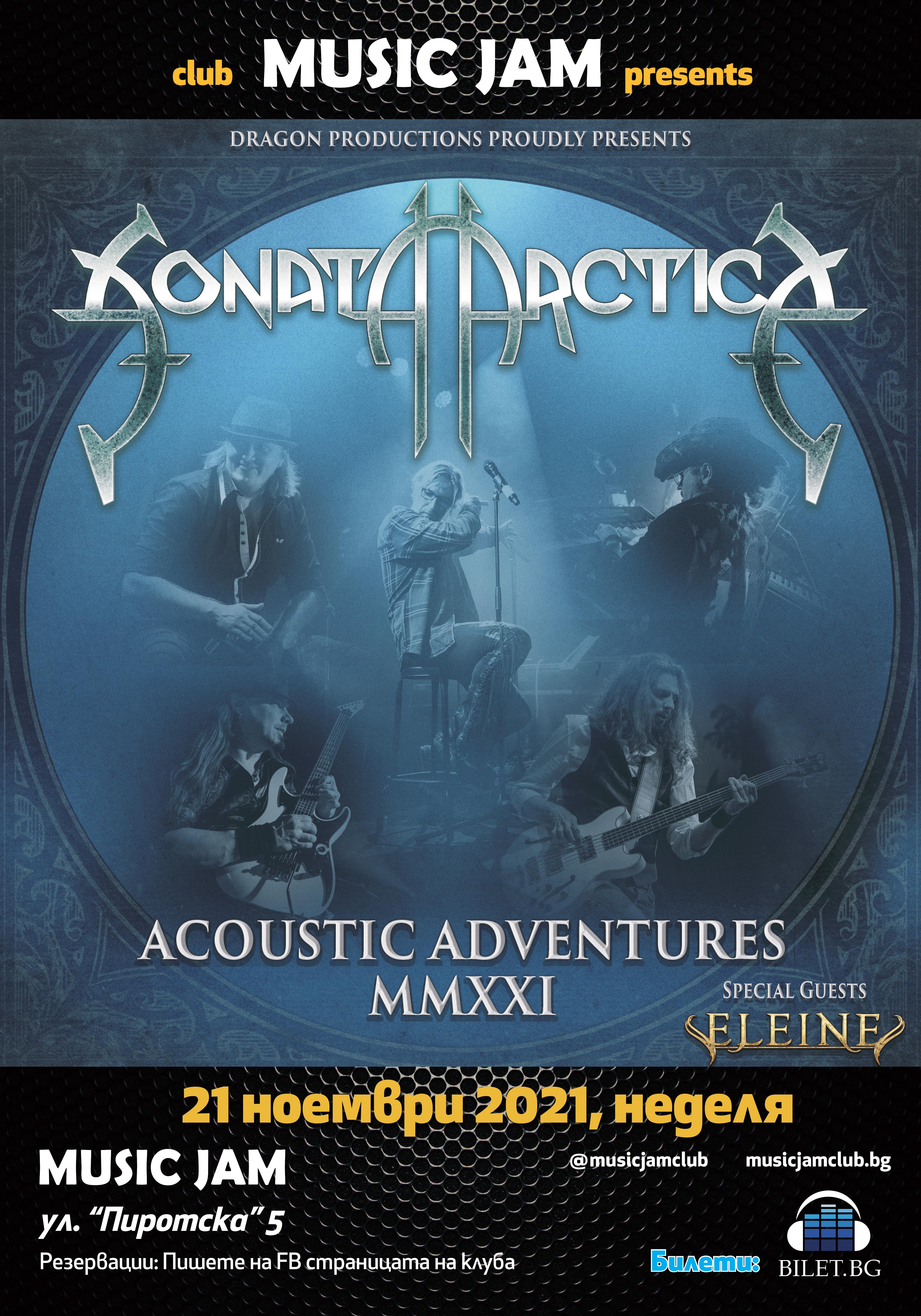 Sonata Arctica с акустичен концерт в София на  21 ноември 2021г.