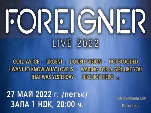 Легендите FOREIGNER идват в България през  май 2022 с невероятно шоу!