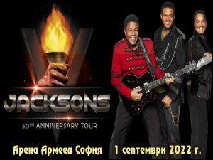 The Jacksons с НОВА дата 01 СЕПТЕМВРИ 2022