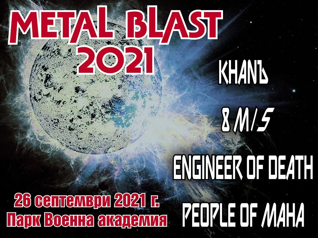 Metal Blast се завръща и тази година