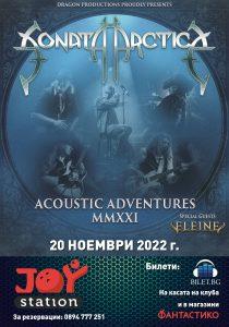 Акустичното шоу на Sonata Arctica в София  с нова дата и локация